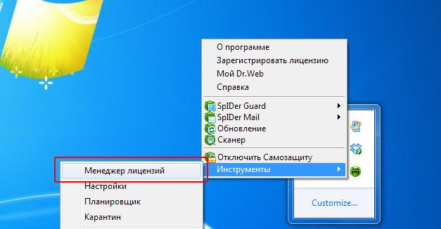 manage_keys.png