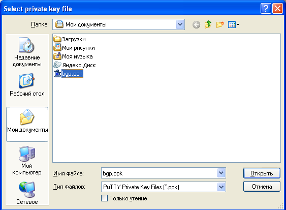 putty-key-get.PNG