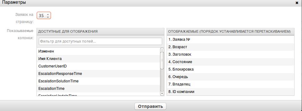otrs-list-p.png